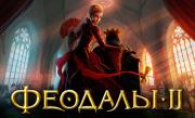 'Феодалы 2' - Феодалы – бесплатная онлайн стратегия, в которой игроки сражаются за право называться сильнейшими. Каждый феодал получает участок земли, на котором будет заложен его город и пос...
