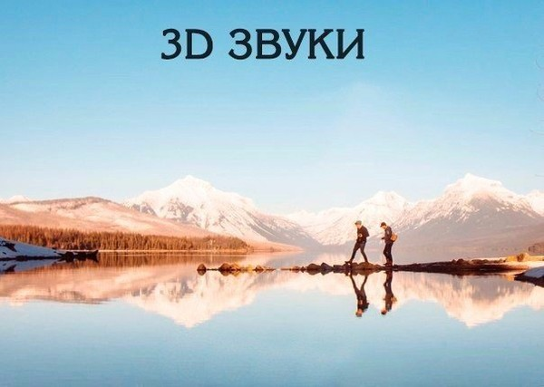 3D ЗВУКИ