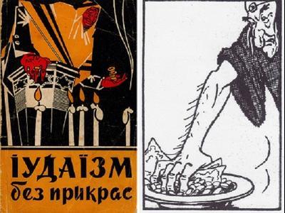 Обложка скандальной книги и одна из иллюстраций